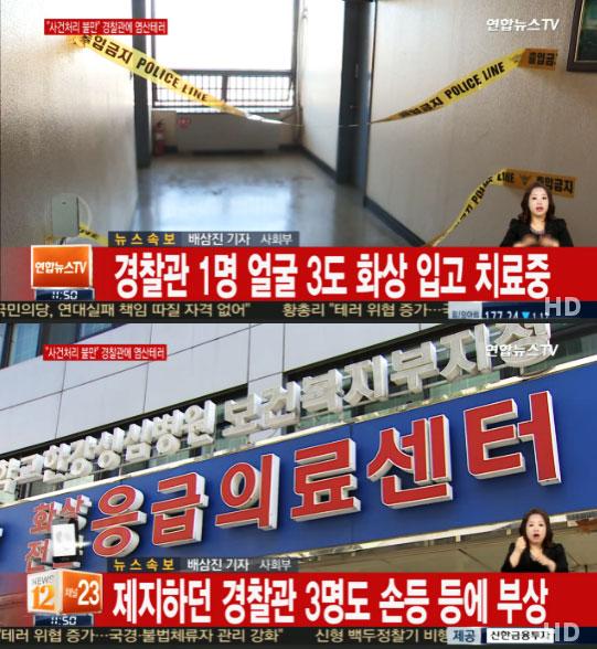 관악경찰서 염산 테러 관악경찰서 염산 테러 / 사진 = 연합뉴스TV 방송 캡처