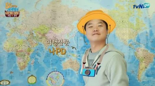 나영석PD '80일간의 세계일주' / 사진=tvNgo '80일간의 세계일주' 티저 캡처