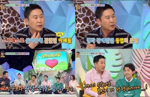 사진=KBS2 '안녕하세요' 방송 캡처