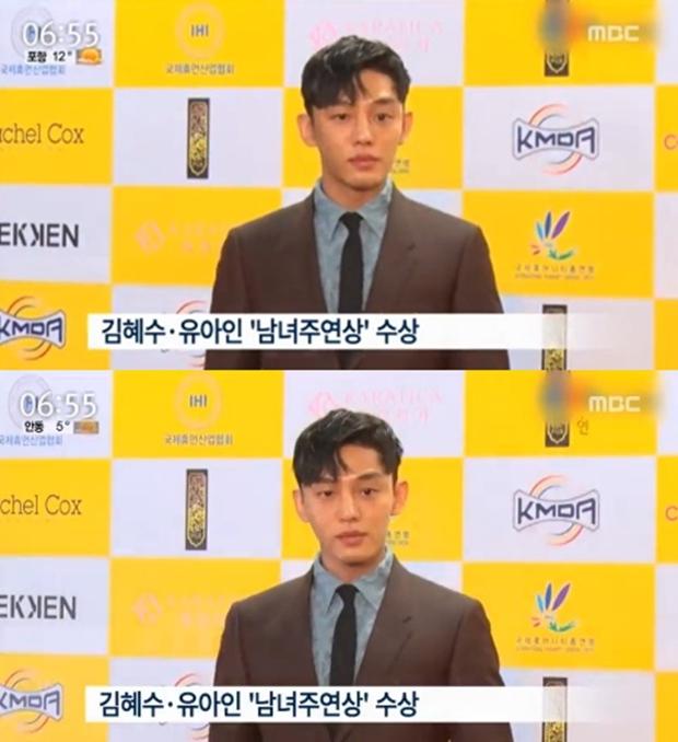태양의 후예 유아인 태양의 후예 유아인 / 사진 = MBC 방송 캡처