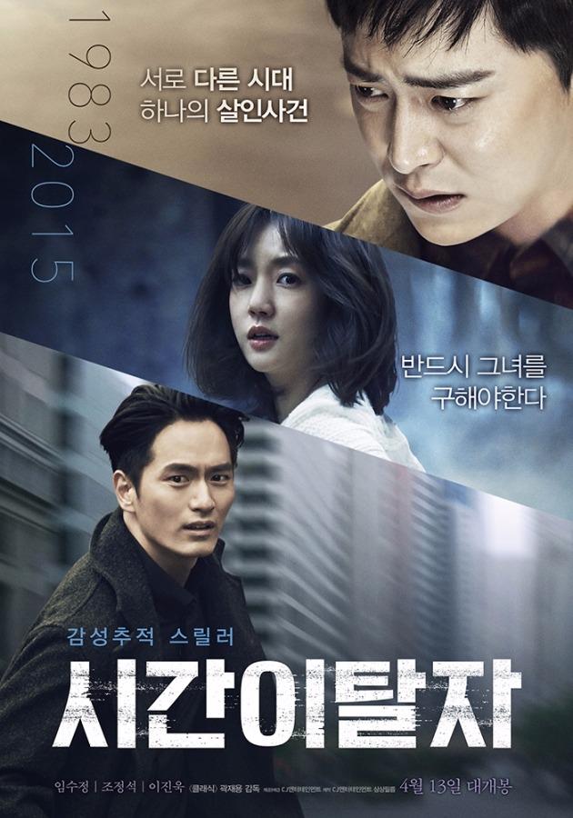 영화 '시간이탈자' 포스터
