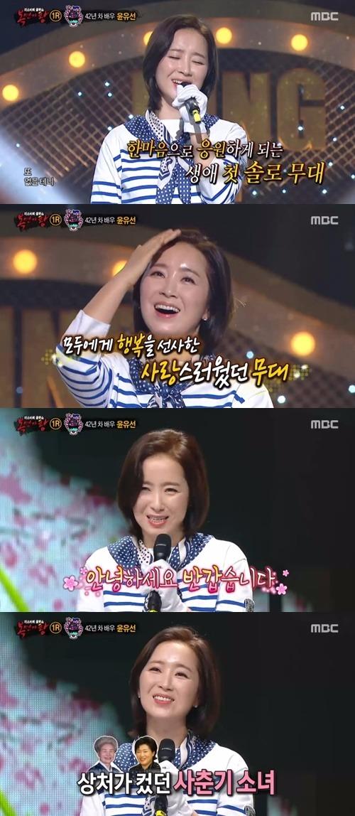 '복면가왕' 사춘기 소녀 / 사진= MBC '일밤-복면가왕' 방송화면
