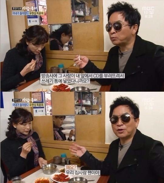 MBC '휴면다큐 사람이 좋다' 가수 유현상, 아내 최윤희 에피소드/ 사진=MBC '휴먼다큐 사람이 좋다' 방송화면