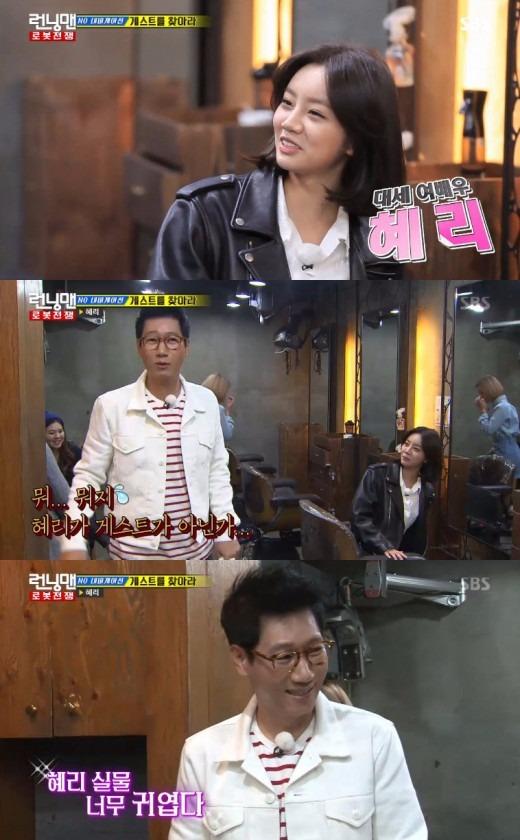 SBS 예능 프로그램'런닝맨'  혜리 / 사진 = SBS '런닝맨' 방송화면