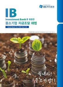 투자은행(IB)을 활용한 중소기업 자금조달 해법 책자 표지. 사진=IBK투자증권