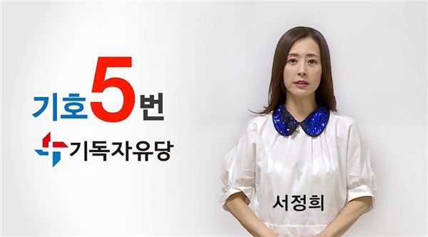 서정희 기독자유당 영상 캡처