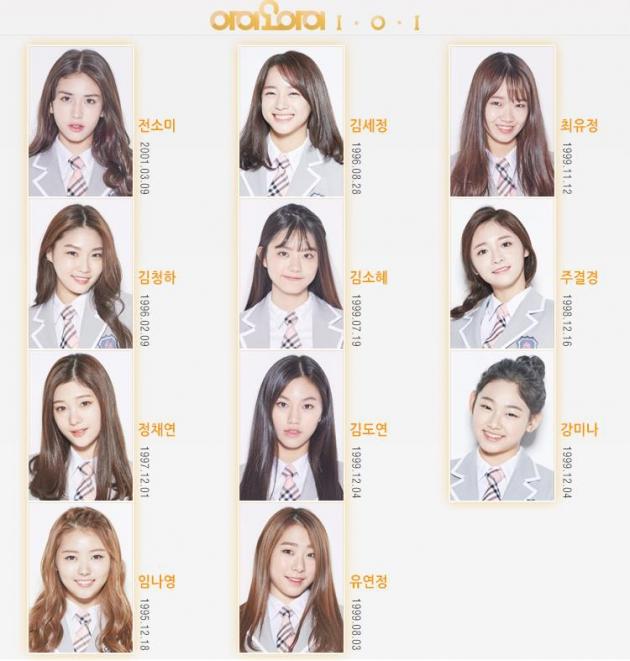 아이오아이 5월 4일 정식 데뷔 /사진=아이오아이 홈페이지