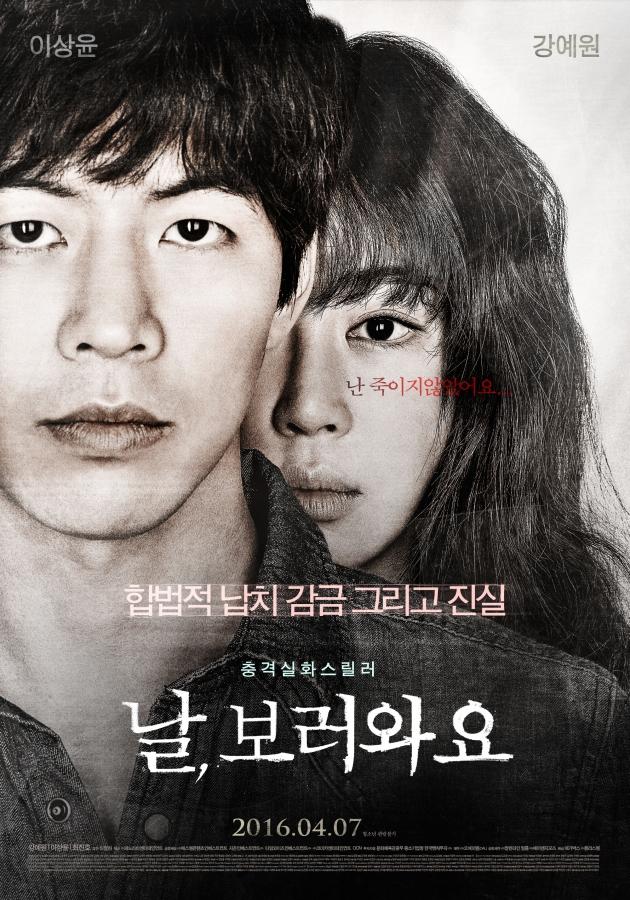 '날 보러와요' 강예원 이상윤
