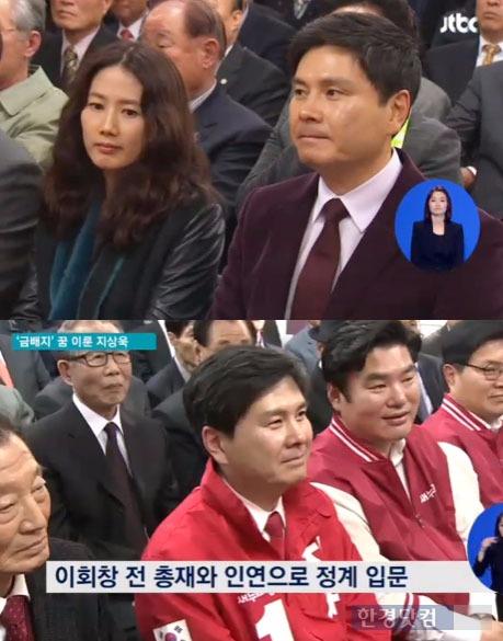 심은하 지상욱 / 사진 = JTBC 방송 캡처