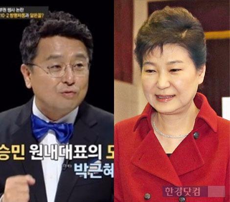 이철희 박근혜 대통령 / 사진 = JTBC 방송 캡처·한경DB