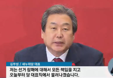 김무성 사퇴 / 사진 = SBS 방송 캡처