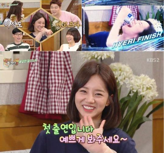 사진 = KBS 2TV '해피투게더3'