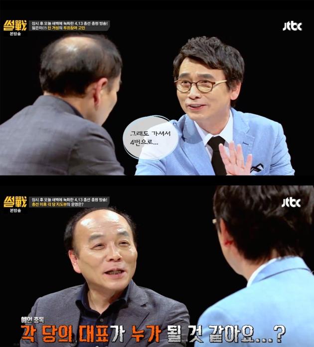 '썰전' 전원책 유시민이 제20대 총선 결과에 대해 토론했다. /JTBC