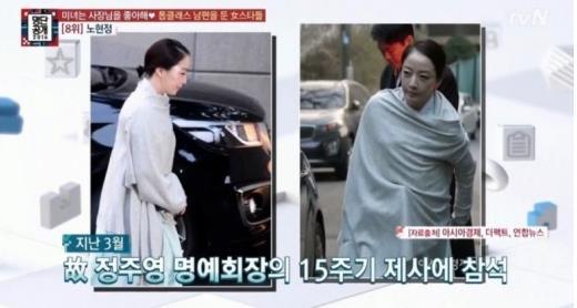 노현정 /방송 캡쳐