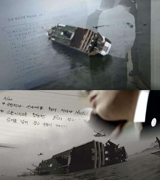 그것이 알고싶다 세월호 / 사진 = SBS 방송 캡처