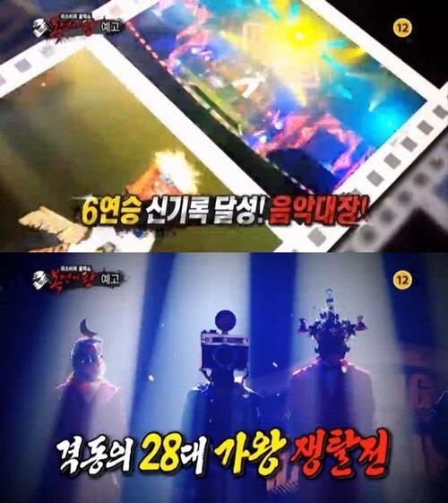 '복면가왕' 우리동네 음악대장 / 사진 = MBC 방송 캡처
