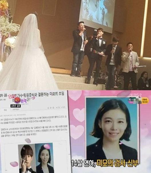 김원준 결혼식 / 사진 = 이아현 인스타그램·KBS 방송 캡처