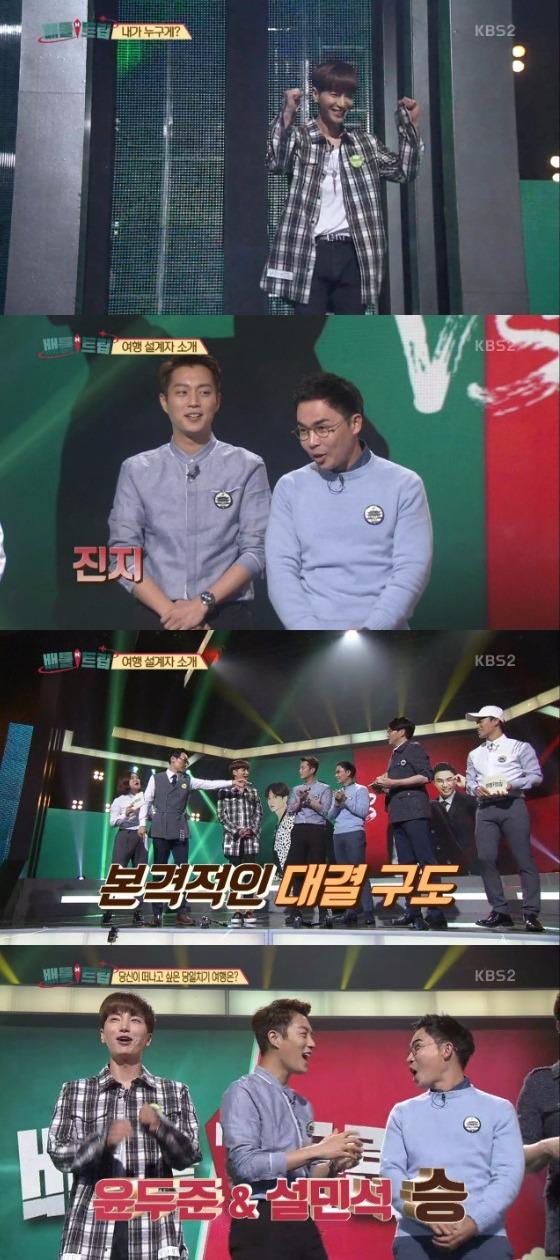 '배틀트립' 이특vs 윤두준·설민석 / 사진 = KBS 2TV '배틀 트립' 방송화면