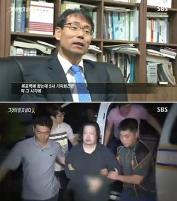 '그것이 알고싶다' 세월호 편 / 사진 = SBS 방송 캡처