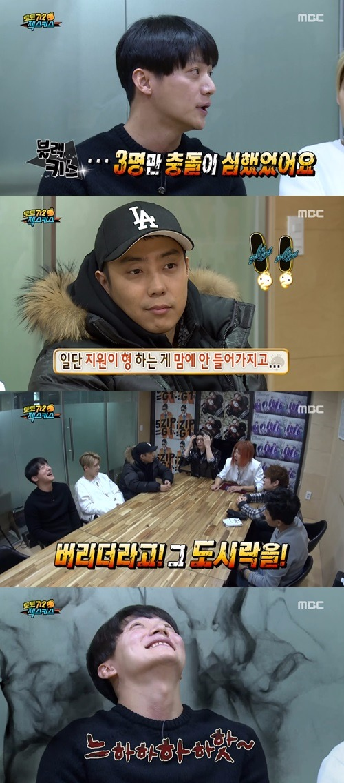 '무한도전' 젝스키스, 은지원·이재진 일화 공개 / MBC 예능프로그램 '무한도전 방송화면