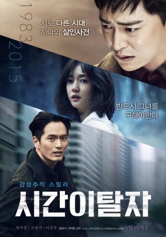 영화 '시간이탈자' / 사진 = CJ엔터테인먼트 제공
