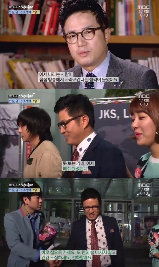 '사람이 좋다' 조영구 / 사진 = MBC 휴면다큐 '사람이 좋다' 방송화면