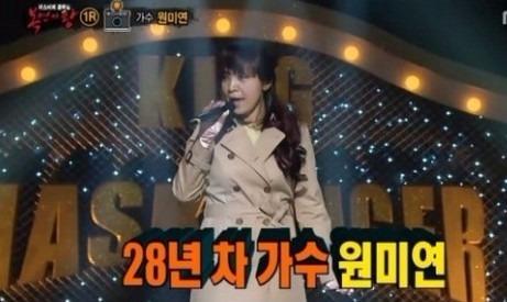 복면가왕 스마일 원미연 / 사진 = MBC 방송 캡처