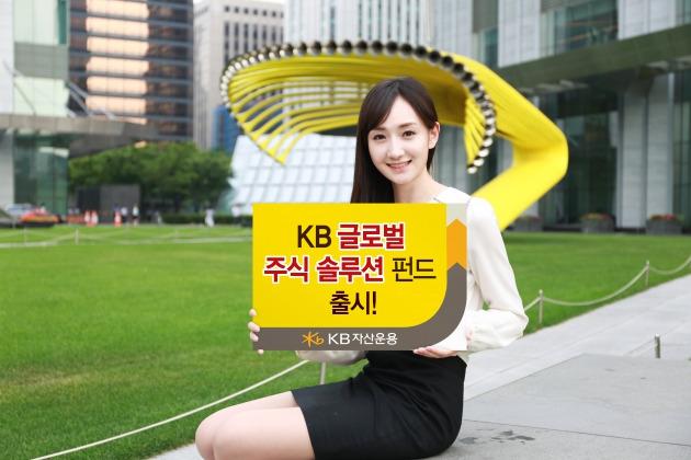 사진=KB자산운용 제공