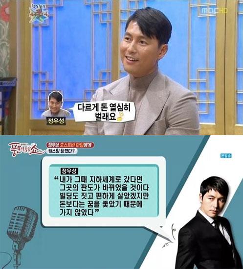 사진 = MBC,채널A 방송 캡처