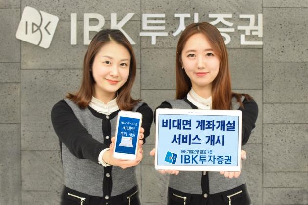 IBK투자증권의 비대면 계좌 개설 서비스. 사진=IBK투자증권
