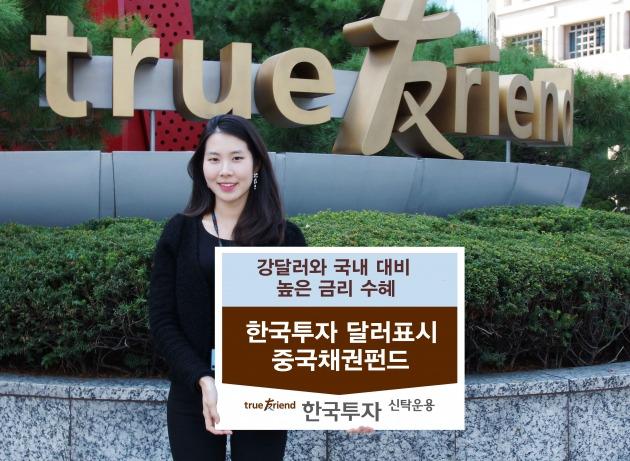사진= 한국투자신탁운용 제공