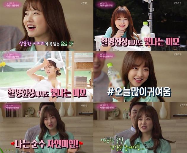 박보영 코카=콜라 '토레타' 촬영현장 /KBS 연예가중계