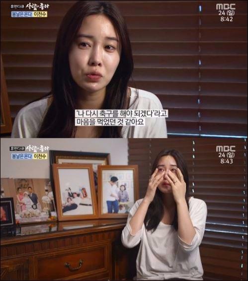 MBC '휴먼다큐 사람이 좋다' 이천수, 아내 심하은 / 사진 =  MBC '휴먼다큐 사람이 좋다' 방송화면