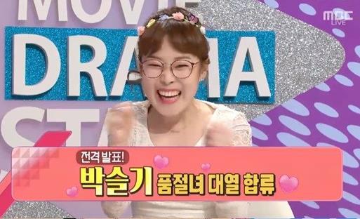 박슬기 결혼 /섹션TV