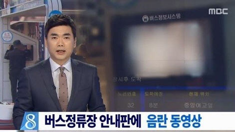 여수 버스정류장 / 사진=MBC 방송화면 캡처