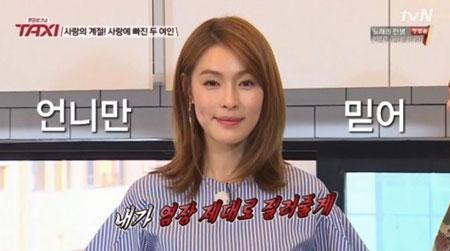 택시 가희 / 사진 = tvN 방송 캡처