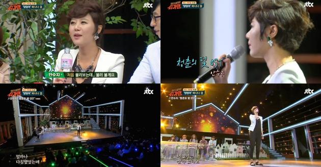 '슈가맨' 바나나걸 안수지 '청춘의 덫' /JTBC