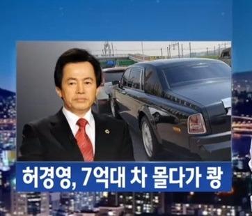 허경영 롤스로이스 사고 / 사진 = JTBC 방송 캡처