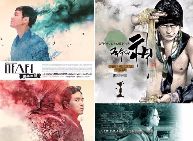 '마스터-국수의 신' 첫방, 시청률 2위