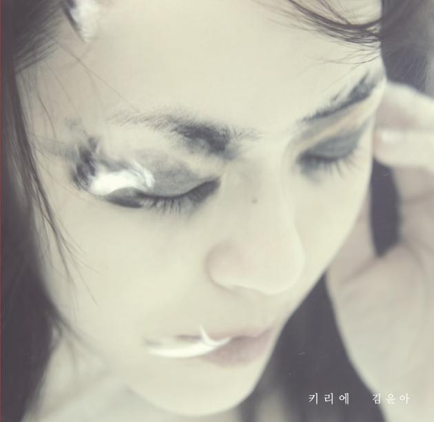 김윤아 '키리에' /인터파크