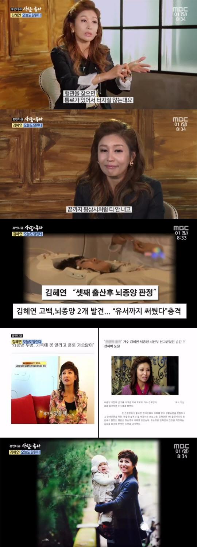 '사람이좋다' 김혜연/사진=MBC '휴먼다큐 사람이 좋다' 방송화면