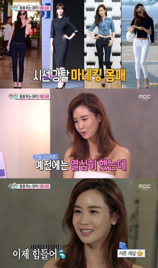 이다해 / 사진 = MBC 방송 캡처