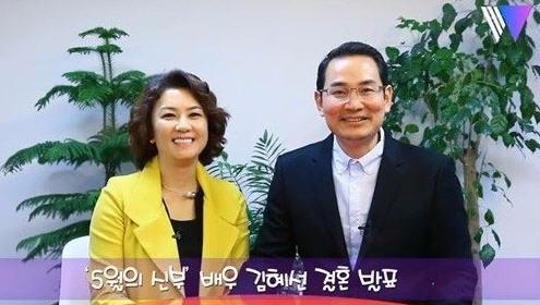 김혜선 세 번째 결혼 / 사진=유튜브 영상 캡처