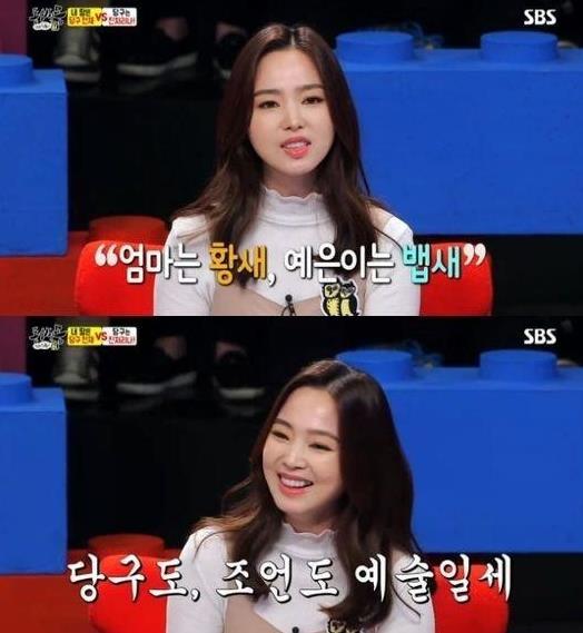 '동상이몽'에 차유람이 출연했다. /SBS