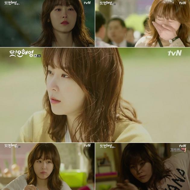'또 오해영' 서현진 에릭 /tvN