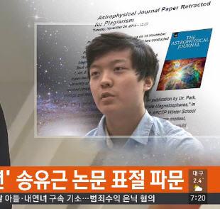 송유근 논문 표절 논란 / 사진 = SBS 방송 캡처