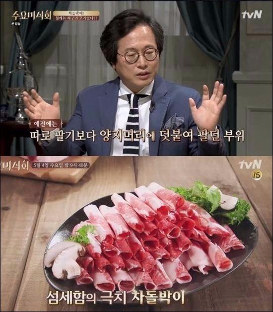 수요미식회 차돌박이 황교익. 사진=tvN  '수요미식회' 방송화면