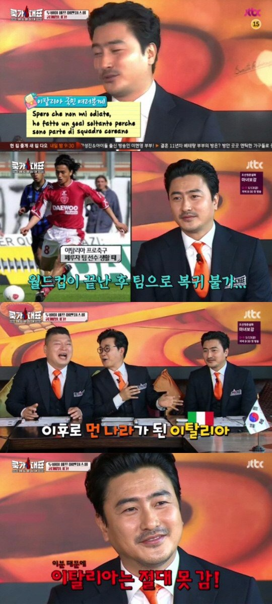 JTBC 쿡가대표 안정환 /사진=JTBC 방송화면