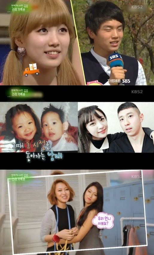 사진 = KBS2 방송 캡처
