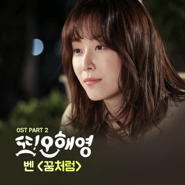 '또 오해영' 서현진 테마 OST 벤 '꿈처럼'